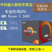 AMD 锐龙 Ryzen 5 2600 CPU处理器 949元包邮(需用券)