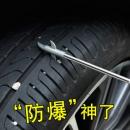 SEBTER 帅贝特 SBT_7901 汽车轮胎清石钩 普通款 7.8元¥8