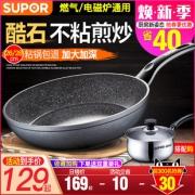 苏泊尔 麦饭石煎锅无油烟不粘炒锅 券后¥119¥119
