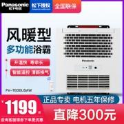 Panasonic 松下 FV-TB30USAW 多功能风暖浴霸 799元包邮¥1199
