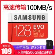 SAMSUNG 三星 EVO Plus 升级版+ MicroSD卡 128GB 102元包邮(需用券)