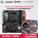 AMD 锐龙R5 2600X MAX限量版 + msi 微星 B450M MORTAR迫击炮主板 1769元包邮¥1769