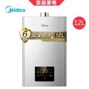 Midea美的JSQ22-WD512升燃气热水器天然气