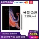 Samsung/三星 GALAXY Note 9 特价5989下单立抢¥5989