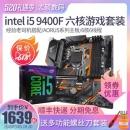 intel 英特尔 i5-9400F 盒装CPU处理器 + 技嘉(GIGABYTE) B360 M AORUS PRO 主板 小雕 套装  券后1639元包邮¥1639