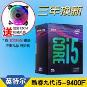 intel 英特尔 酷睿 i5-9400F CPU处理器 1089元包邮(需用券)