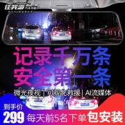 Unistrong GoU 任我游 TM3 行车记录仪  259.8元包邮(需用券)¥260