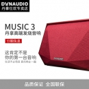 Dynaudio 丹拿 Music 3 无线蓝牙音箱 2999元包邮(需用券)¥2999