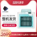 Anycubic 4MAX PRO 3D打印机 FDM  券后2699元¥2699