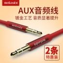 倍乐仕 车用3.5mm aux音频线 6.8元包邮(需用券)¥7