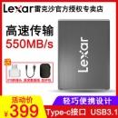 Lexar 雷克沙 SL100 移动固态硬盘 512GB(Type-C、USB3.1) 399元包邮¥399