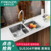 法恩莎 加厚304不锈钢 厨房水槽套餐 760*410mm 407元520价 直降90元¥402
