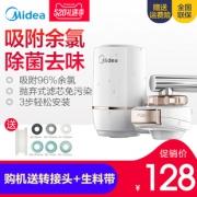 美的净水器水龙头过滤器家用净水机厨房前置自来水便携式 滤水器 128元¥128