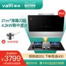 VATTI 华帝 天镜系列 i11090+i10041B 烟灶套装 3799元包邮(需用券)¥3799