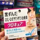 KOBAYASHI 小林制药手肘膝盖去角质去黑膏15g792日元,约¥49