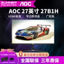 AOC 27英寸显示器C27B1H护窄边框液晶曲面显示屏HDMI高清IPS屏幕台式电脑外接PS4笔记本护眼游戏壁挂 939元¥939