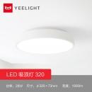 获奖产品 小米 Yeelight LED智能吸顶灯 28W299元包邮