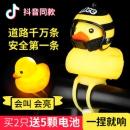 TOSUOD 小黄鸭车铃铛 可亮灯 13.8元包邮(需用券)¥14