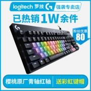 Logitech 罗技 G610 机械键盘 Cherry轴 红轴/青轴 429元包邮(需用券)¥429
