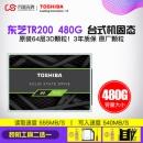 TOSHIBA 东芝 TR200系列 SATA3 固态硬盘 480GB 359元包邮¥359