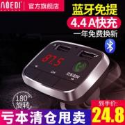 Aoedi AD905C 蓝牙车载MP3播放器 多色可选 19.8元包邮(需用券)¥20