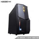 Hasee 神舟 战神 G60-9680S2N 电脑主机 (i5-9600K、8GB、 256GB、GTX1060 6G) 4788元包邮¥4788