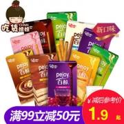 glico 格力高 百奇巧克力饼干 多口味可选 3.8元,满99-50元优惠
