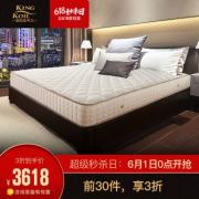 1日0点:KING KOIL 金可儿 海纹 五星级诺富特酒店弹簧床垫 1800*2000*240mm 3618元包邮(限前30件,1件3折)¥3618