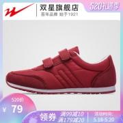 Double Star 双星 9005-2 中老年健步鞋 59元(需用券)