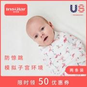两件装insular夏季薄款婴儿抱被纯棉 券后¥48