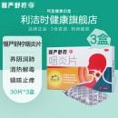 慢严舒柠 咽炎片 咽炎/咽痛/干痒 30片*3盒 35元包邮 药店17元/盒¥35