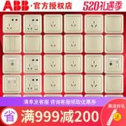 ABB 开关插座面板 德静金色五孔10只装 59元包邮(需用券)¥8
