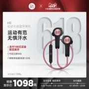 618预售:B&O Beoplay H5 无线蓝牙运动耳机入耳式 1098元到手