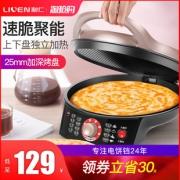 利仁 家用 双面加热电饼档 109元包邮¥109