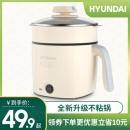 HYUNDAI 现代 电煮锅学生火锅  券后29.9元¥30