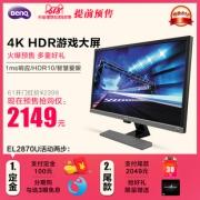 历史低价:BenQ 明基 EL2870U 28英寸 TN显示器(3840x2160、HDR10) 2149元包邮(需用券)