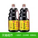23日10点、前三分钟: 海天 味极鲜酱油 1.9L *2 *2件 44.8元包邮(双重优惠)¥40