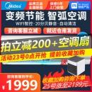 Midea 美的 KFR-26GW/WDCN8A3@ 大1匹 壁挂式空调 1994元包邮(需用券)¥2194