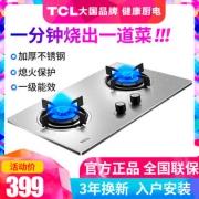 TCL 5203G 嵌入式煤气灶 319元包邮(需用券)