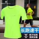 英国专业科技跑步装备品牌,RONHILL 男女短袖速干运动T恤 多色新低49元包邮