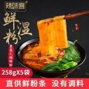 火锅鲜宽粉重庆红薯粉土豆粉5袋 券后¥14.9¥15