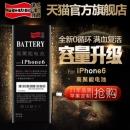美国TI进口芯片 飞毛腿 加强版苹果手机电池 2年质保 76元包邮¥56