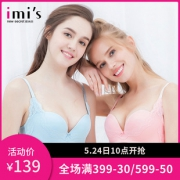 imi`s 爱美丽 IM17ABR1 女士文胸 49元包邮(需用券)¥49