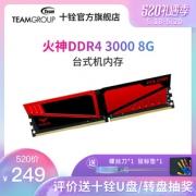 Team 十铨 火神系列 DDR4 3000 8GB 台式机内存 249元包邮