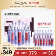 预售:L'OREAL PARIS 巴黎欧莱雅 复颜玻尿酸安瓶精华 14支+赠14支 349元包邮(需40元定金)¥379
