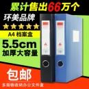 环美 A4加厚档案盒 2.6元¥3