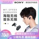 Sony/索尼 WF-SP900 入耳式无线蓝牙耳机 1099到手¥1049