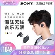 Sony/索尼 WF-SP900 入耳式无线蓝牙耳机 1099到手