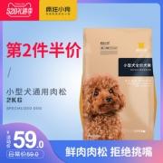 疯狂的小狗 肉松狗粮 小型犬全价犬粮 4斤 19元520价 平常59元¥19