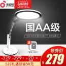 孩视宝 AA级 无蓝光LED护眼灯台灯 VL225 7.6折 ¥249¥249
